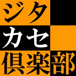 ジタカセ倶楽部