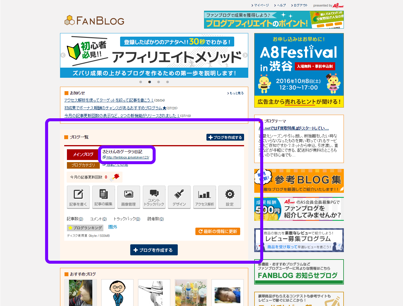 fanblog_01c