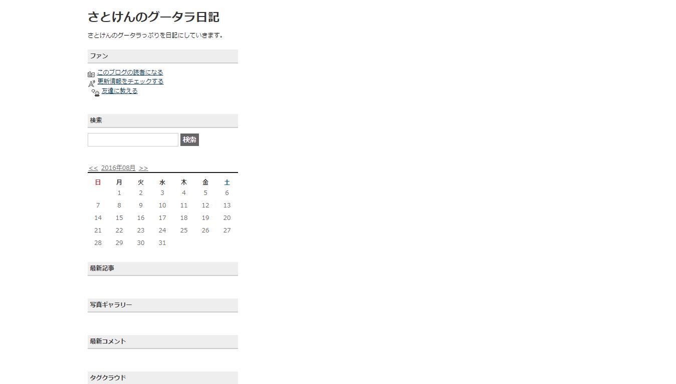 fanblog_02
