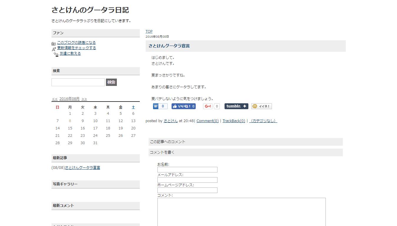 fanblog_07