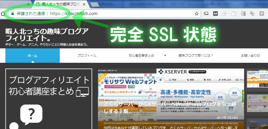 【お客様の声】1000記事あるメインブログを完全SSL化
